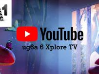 А1 Xplore TV вече поддържа YouTube и YouTube Kids